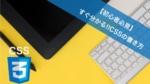 【初心者必見】CSSの基礎的な書き方