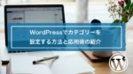 WordPressでカテゴリーを設定する方法と応用術の紹介