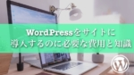 WordPressを導入するのに必要な費用と知識