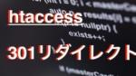 htaccessの301リダイレクトの書き方とよくある間違い