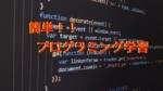 独学で効率よくプログラミングを学習する方法!!