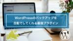 WordPressのバックアップを自動でしてくれる最強プラグイン
