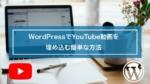 WordPressでYouTube動画を埋め込む方法