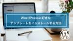 WordPressに好きなテンプレートをインストールする方法