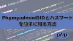 phpmyadminのIDとパスワードを確認する方法