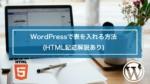 WordPressで表を入れる方法(HTML記述解説あり)
