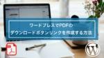 ワードプレスでPDFのダウンロードリンクを作成する方法