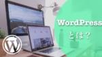 WordPressとは何なのかを分かり易く説明【初心者向け】