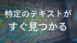 【効率化】文字列が簡単に見つかるPC内検索テクニック