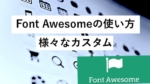 【最新版】Font Awesomeの使い方とカスタムCSSクラス