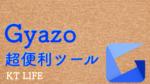 画面の動きをGIFにしてDL可能な便利ツール「Gyazo」を紹介
