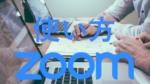 ZOOMの使い方まとめ:会議部屋の開き方や画面共有・チャットなど