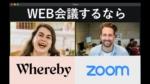 WEB会議はZoomとWherebyを使い分けるのが最適!!