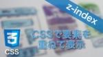 【CSSで要素を重ねて表示】z-indexの使い方と調整方法