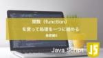 関数(function)を使って処理を一つに纏める:Java Scriptの基礎⑥