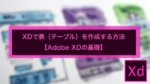 XDで表(テーブル)を作成する方法【Adobe XDの基礎】