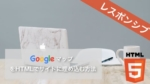 Googleマップをサイトに埋め込む方法:レスポンシブ