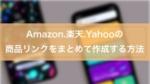 Amazon.楽天.Yahooの商品リンクをまとめる方法(Rinker)