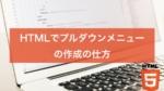 HTMLでプルダウンメニューの作成の仕方:お問い合わせなどに使用