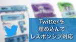 Twitterタイムラインの埋め込みをしてレスポンシブにする方法