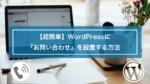 WordPressにお問い合わせページを設置する方法