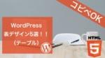 【コピペ可】ワードプレスの表(テーブル)デザイン5選!!
