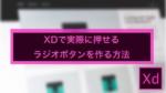 XDで実際に押せるラジオボタンを作る方法
