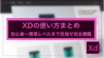 XDの使い方まとめ│初心者〜中級レベル:目指せ完全網羅!!