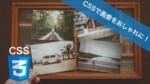 【コピペOK】CSSで画像をおしゃれに!全6パターン!!