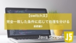 【switch文】完全一致した条件に応じて処理を分ける:Java Scriptの基礎⑨