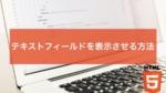【HTML】ユーザーが書き込めるテキストフィールドを表示させる方法