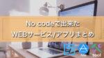No code(ノーコード)で出来たWEBサービス/アプリまとめ