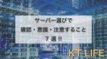 サーバー選びで大事!!確認・意識・注意すること7選!!