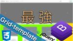 BootstrapとGrid-templateの組み合わせが超万能で最強【コピペレイアウト】
