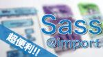 【Sass】分割した複数のスタイルシートをまとめる(@import)方法
