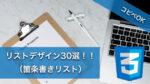 【コピペ可】おしゃれなリスト(箇条書き)デザイン30選!!ファイルあり