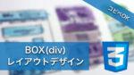 【コピペでOK】汎用性抜群なボックスレイアウトデザイン25選!!